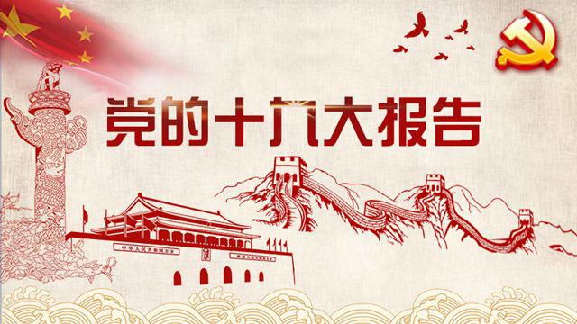 决胜全面建成小康社会 夺取新时代中国特色社会主义伟大胜利――习近平同志代表第十八届中央委员会向大会作的报告摘登