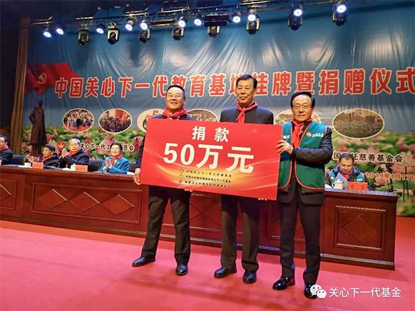"""第44所""""中国关心下一代教育基地""""落户洪湖市实验小学"""