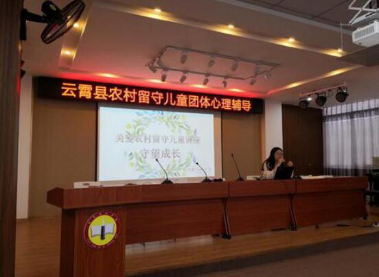 福建省漳州市云霄县积极开展农村留守儿童心理健康教育活动