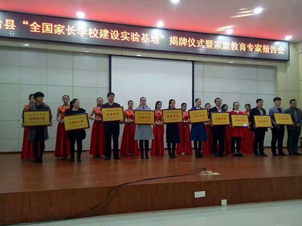 """山东桓台县关工委举行""""全国家长学校建设实"""
