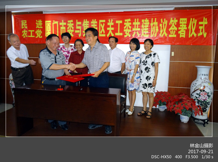 民进厦门市委、农工党厦门市委与集美区关工委举行共建协议签署仪式