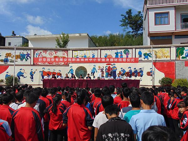 贵州省黔西南州举行爱心企业捐赠中小学文体器材仪式