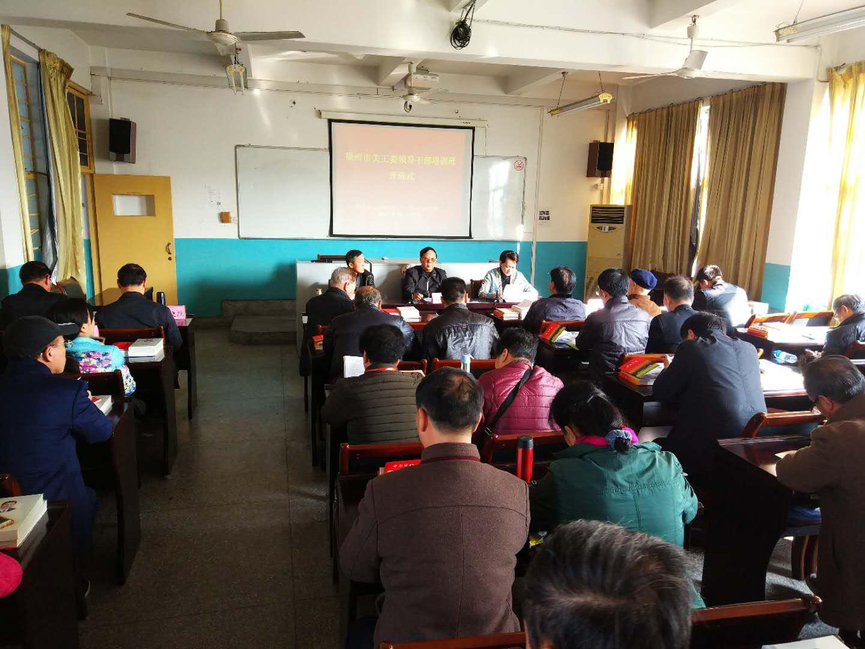 新时代 新思想 谋划关工委新思路――福州市关工委领导干部培训班在龙岩开班