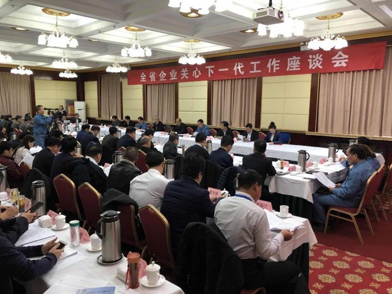 山东省企业关心下一代工作座谈会召开