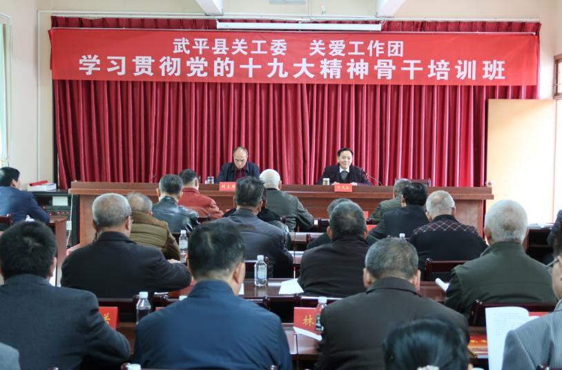 龙岩市:武平县关工委举办学习贯彻党的十九大 精神骨干培训班
