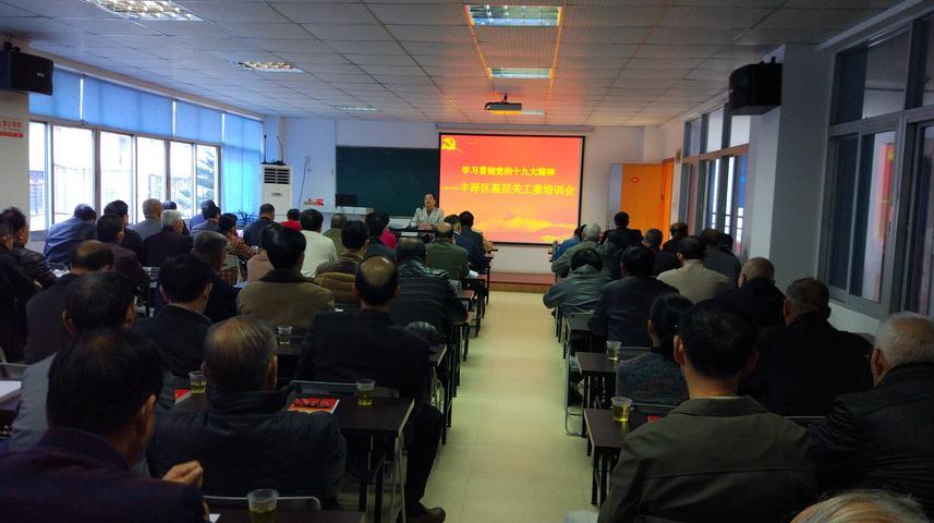 福建泉州市丰泽区关工委召开基层关工委培训会