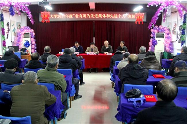 """燕山大学召开2017年度""""老有所为先进集体和先进个人""""表彰大会"""