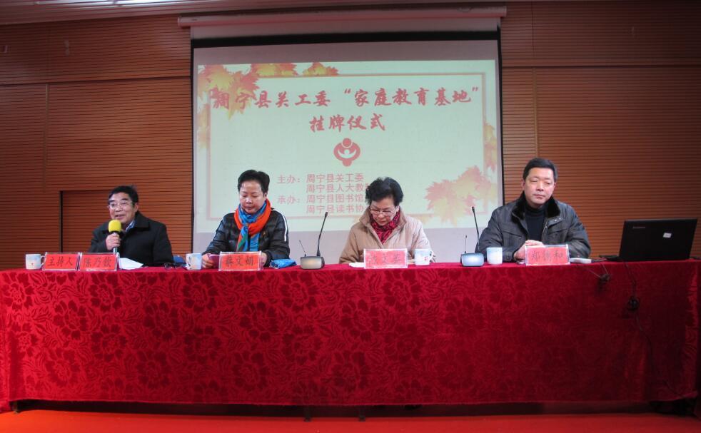"""福建宁德周宁县关工委举行""""家庭教育基地""""揭牌仪式"""