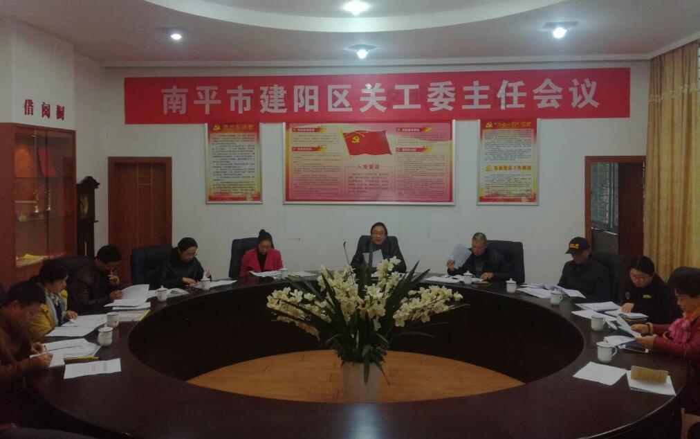福建南平建阳区关工委召开2018年主任会议