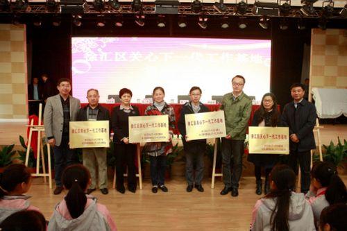 上海市徐汇区关工委:党建引领、联动共建, 打造关心下一代工作新局面