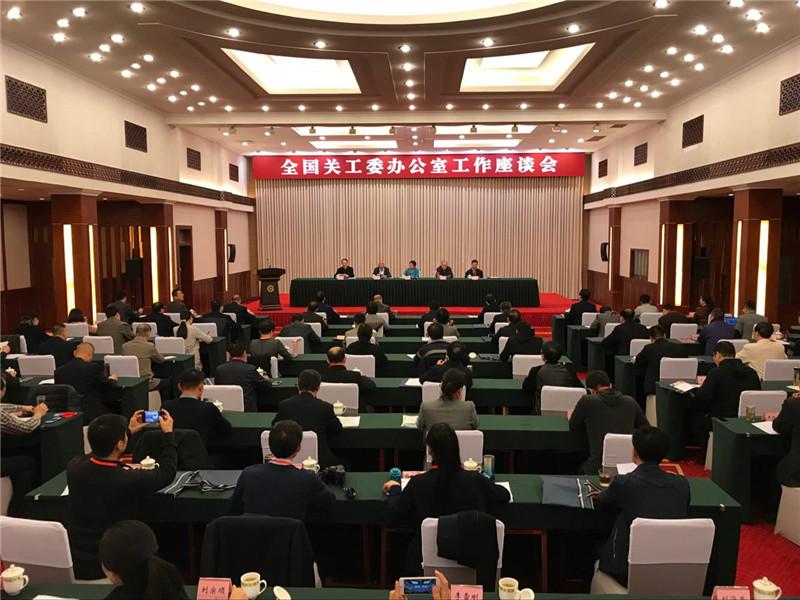 全国关工委办公室工作座谈会在四川举行