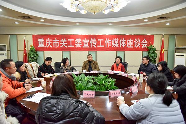 重庆市关工委召开宣传工作媒体座谈会