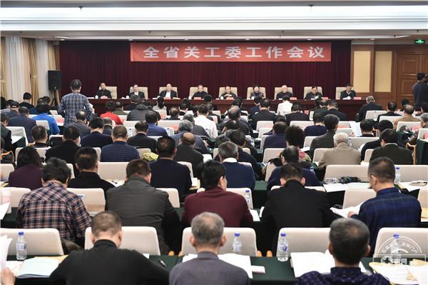 吉林省关工委工作会议在长春召开