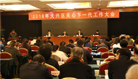 北京市大兴区、通州区关工委召开2018年关心下一代工作大会