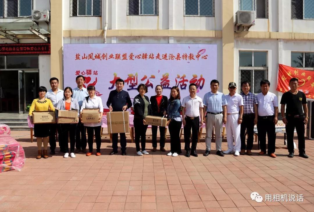 """河北省盐山县关工委带领爱心组织为残疾儿童提前过""""六一"""""""