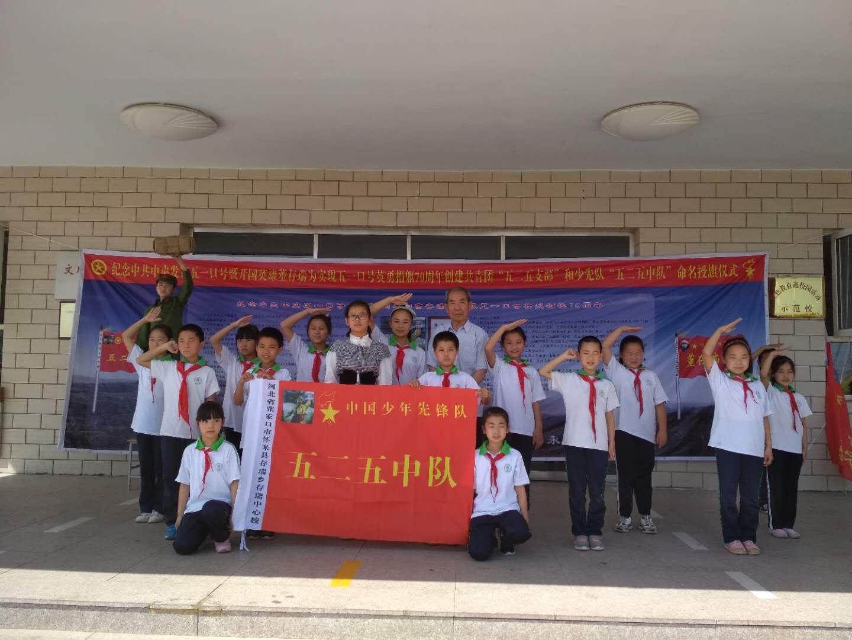 """河北省张家口市""""英雄中队""""有了自己的纪念日"""