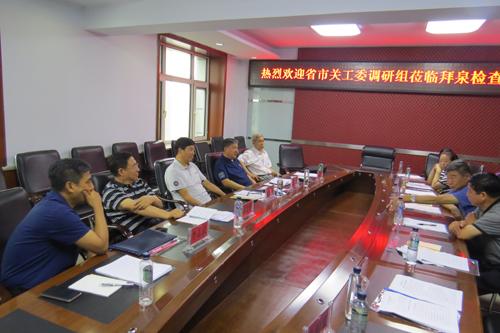 黑龙江省关工委到拜泉县调研关心下一代工作