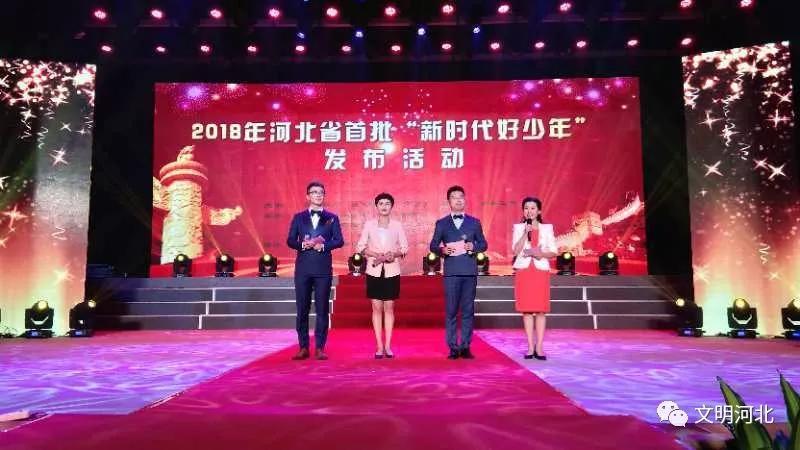 2018年河北省首批新时代好少年发布活动在秦皇岛卢龙县举行
