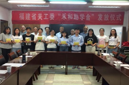 """福建省宁德市举行2018年度省关心下一代""""禾和助学金""""发放仪式"""