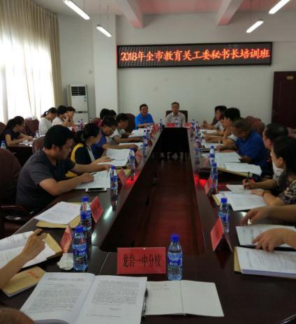 龙岩市教育系统关工委举办全市教育关工委秘书长培训班
