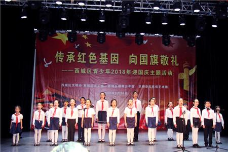"""北京市西城区举行""""传承红色基因、向国旗敬礼""""主题活动"""