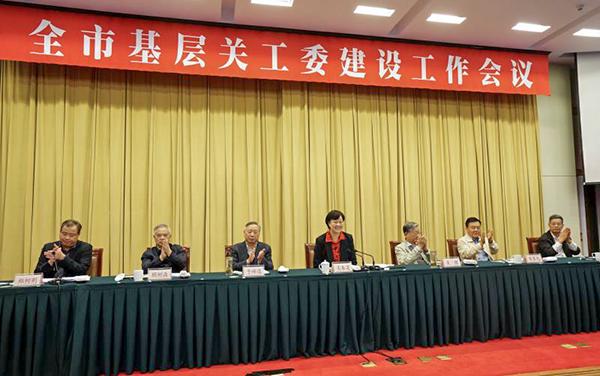把握新时代对关心下一代工作新要求 扎实推进基层关工委建设创新发展――杭州召开了全市基层关工委建设工作会议