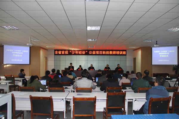 """甘肃省首批""""少年硅谷""""公益项目科技教师培训班在嘉峪关举办"""