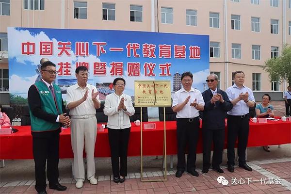"""第38所""""中国关心下一代教育示范基地""""落户东极抚远"""