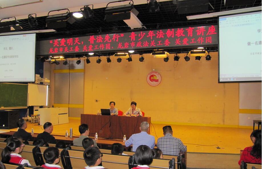 龙岩:市关工委、关爱工作团 进校园开展法制教育讲座