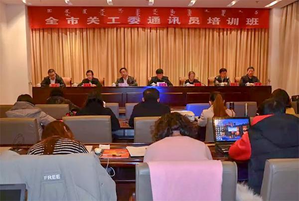 内蒙古巴彦淖尔市关工委举办通讯员培训班