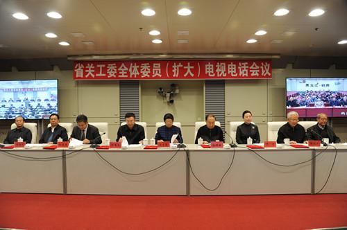黑龙江省关工委全体委员(扩大)电视电话会议召开