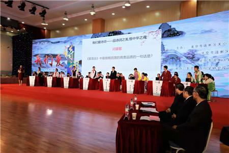 北京市通州区小学第二届诗词大会圆满落幕