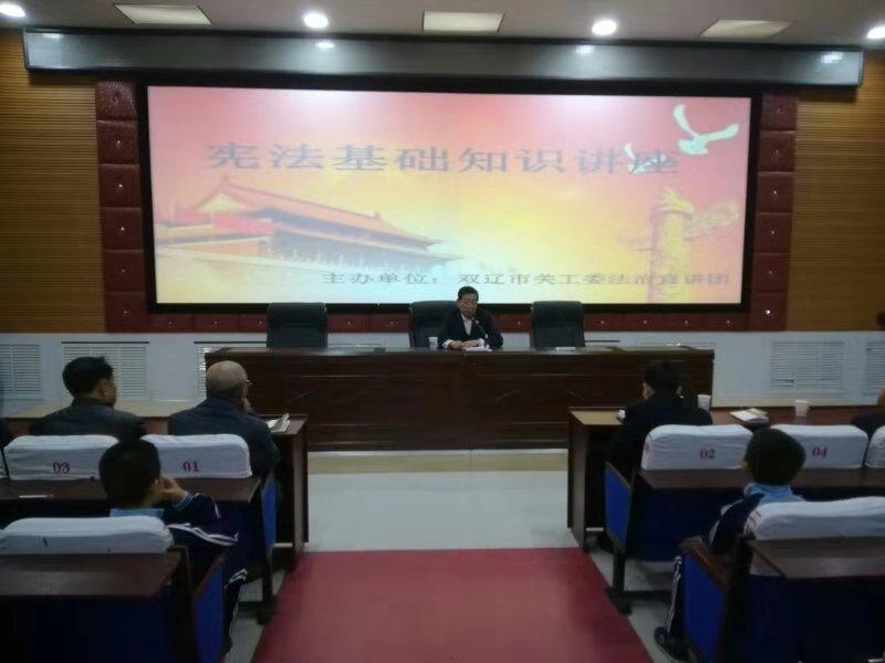 双辽市关工委下普法宣讲最后一讲《宪法基础知识讲座》收官