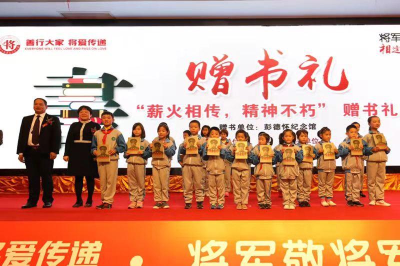 中国关工委常务副主任刘晓连赴湘潭出席大将军爱心公益项目发布会