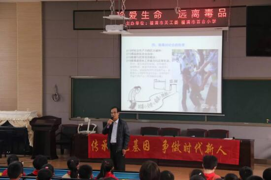 福建省福州福清市关工委报告团在百合小学开展禁毒教育讲座