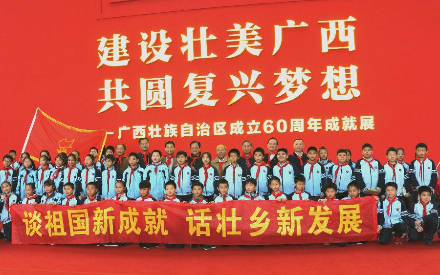 """广西关工委举办""""谈祖国新成就, 话壮乡新发展""""主题活动"""