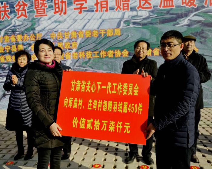 省关工委、省关心下一代基金会向省委老干部局联系村学生捐赠羽绒服