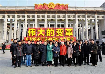 """北京市通州区关工委组织参观""""伟大的变革 庆祝改革开放40周年大型展览"""""""