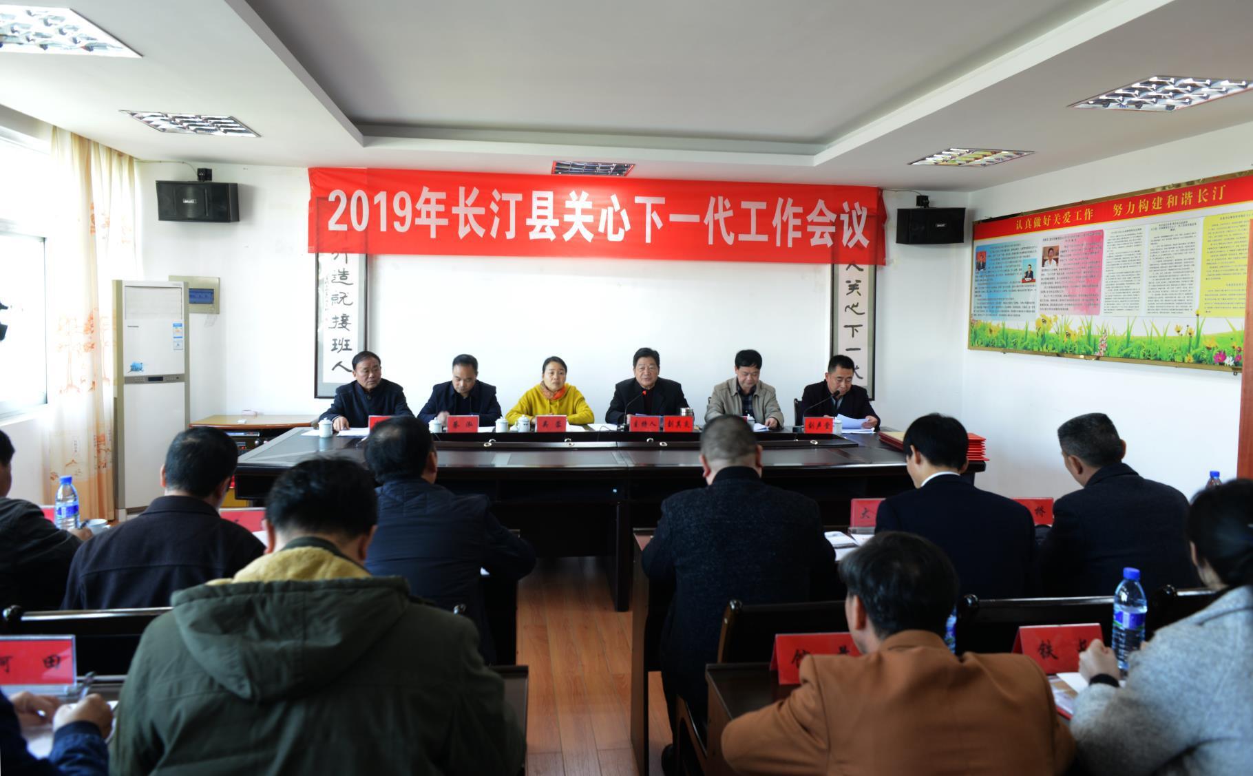 龙岩:长汀县关工委召开2019年工作会议