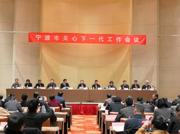 宁波市召开全市关心下一代工作会议