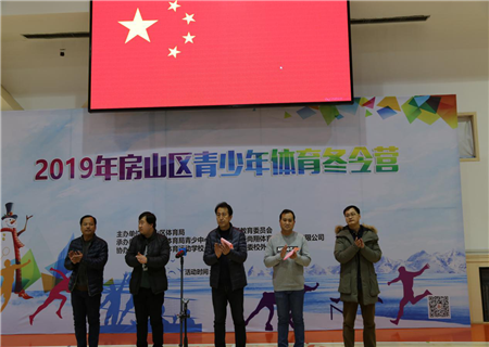 北京市房山区青少年体育冬令营开营