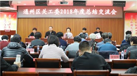 北京市通州区关工委举行年终总结会