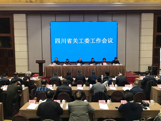四川省关工委工作会议在成都召开