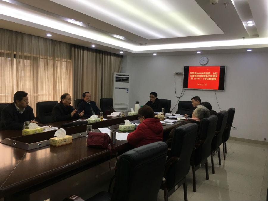 湘潭市关工委学习传达中央和湖南省委、省政府领导同志重要批示指示精神