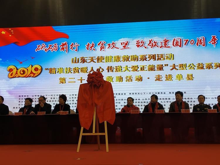 山东天使健康救助第21场公益救助活动在单县举行