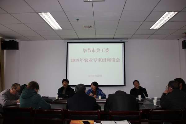 毕节市关工委召开农村科技培训专家组专家座谈会