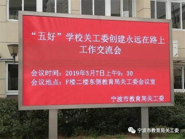 """宁波市教育局关工委""""志行千里者 不中道而辍足"""""""