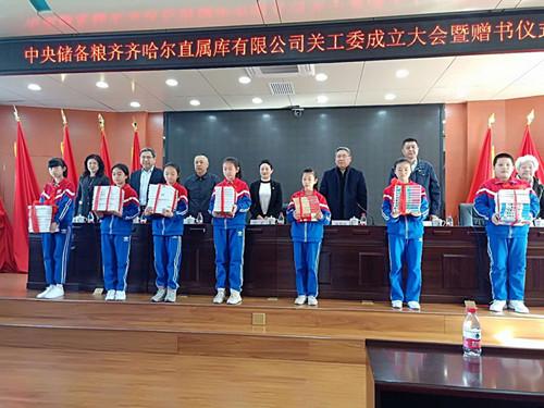 齐齐哈尔市举行中储粮关工委成立暨图书捐赠仪式