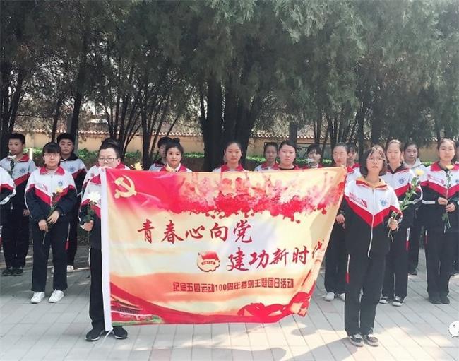 """河北省任丘市举办""""青春心向党・建功新时代"""" 主题团日祭扫活动"""