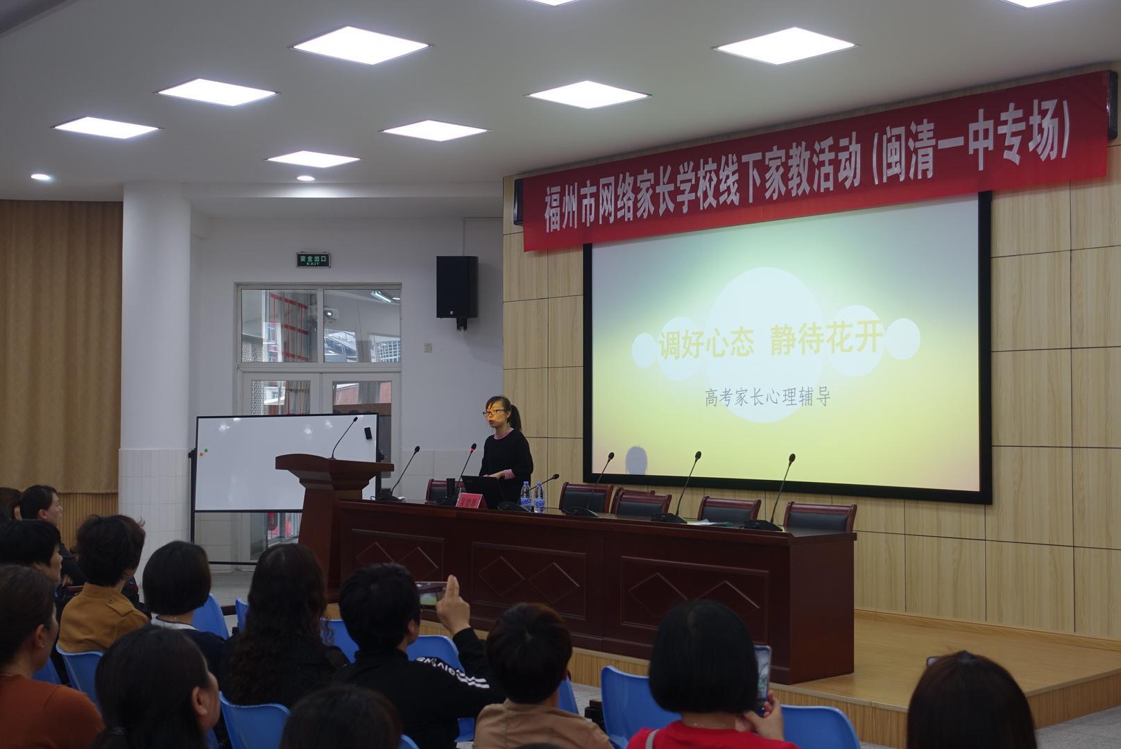 福州市、闽清县关工委联合开展青少年心理健康教育活动